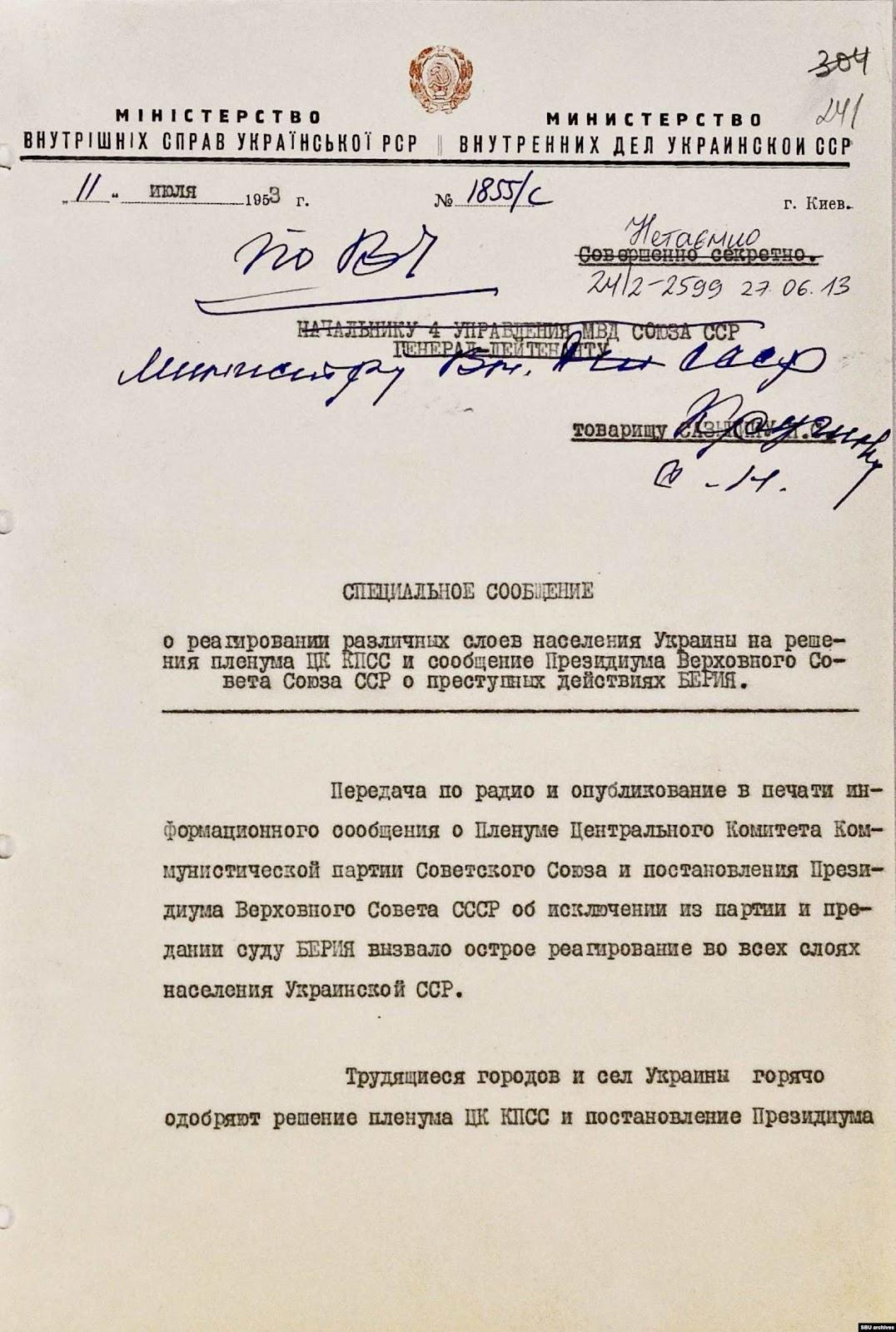 Специальное сообщение министру внутренних дел СССР Сергею Круглову о реакции на арест Лаврентия Берии