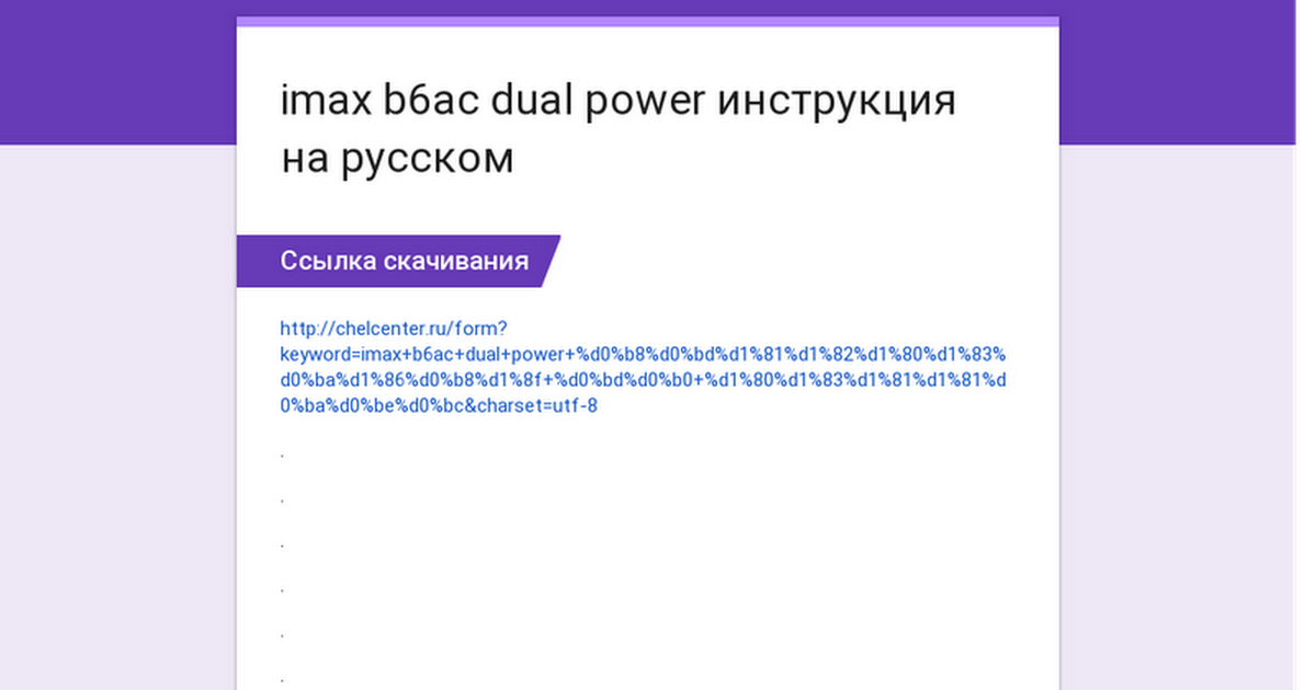 imax b6ac dual power инструкция на русском