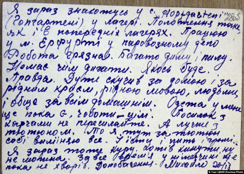 Листи Михайла Джеджери до батька Михайла від 20 вересня 1943 року, в якому він розповідає про тяжкі умови праці. Надав В. Гeдз / ДАКО
