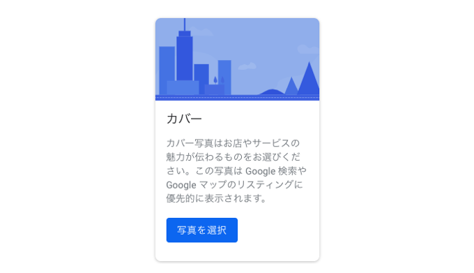 Googleマイビジネスでのカバー画像の追加方法説明画像1
