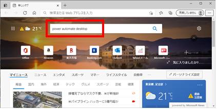 【初心者向け】Power Automate Desktopインストール&使い方をやさしく解説