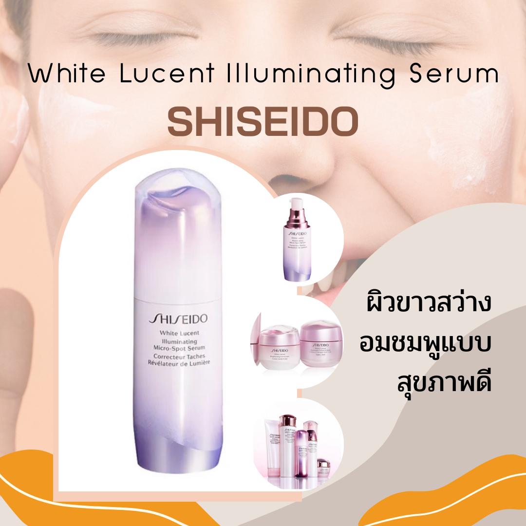 4. SHISEIDO White Lucent Illuminating Serum