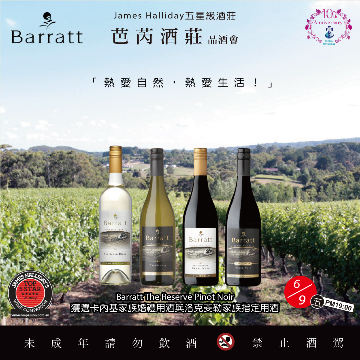 20170609-FB廣告_Barratt-酒-.jpg