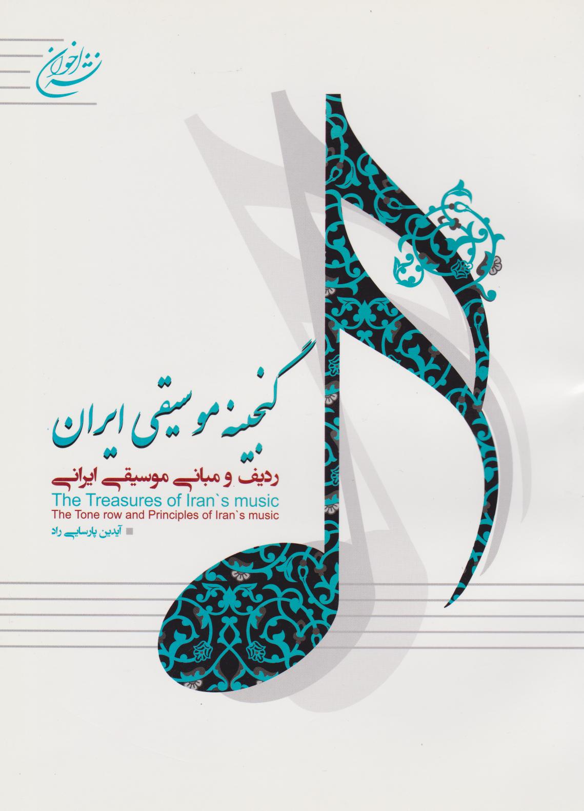 کتاب گنجینه موسیقی ایران آیدین پارسایی راد انتشارات اخوان