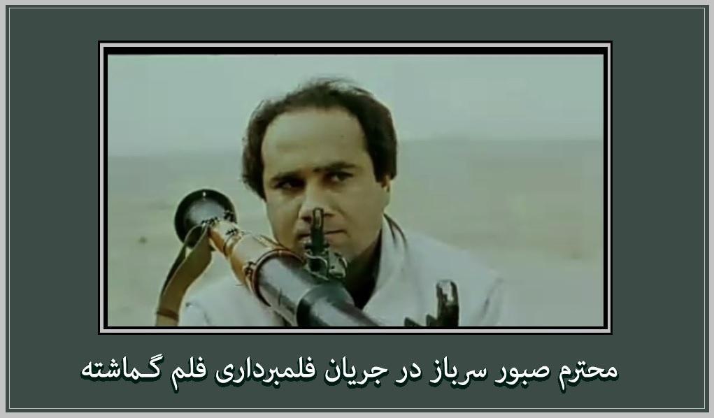 C:\Users\Masoud_2\Desktop\عکسهای صبور سرباز\sabur-8.jpg