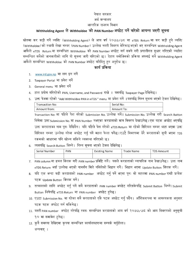 Notice From IRD: Important information about updating Withholdee's PAN Number || Business Partner Nepal