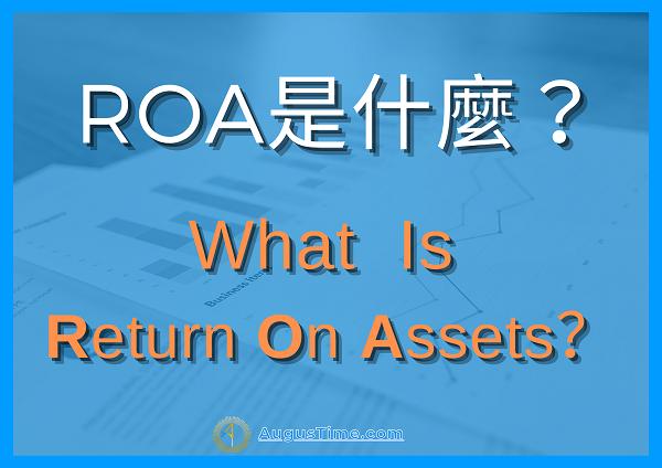 ROA是什麼意思?