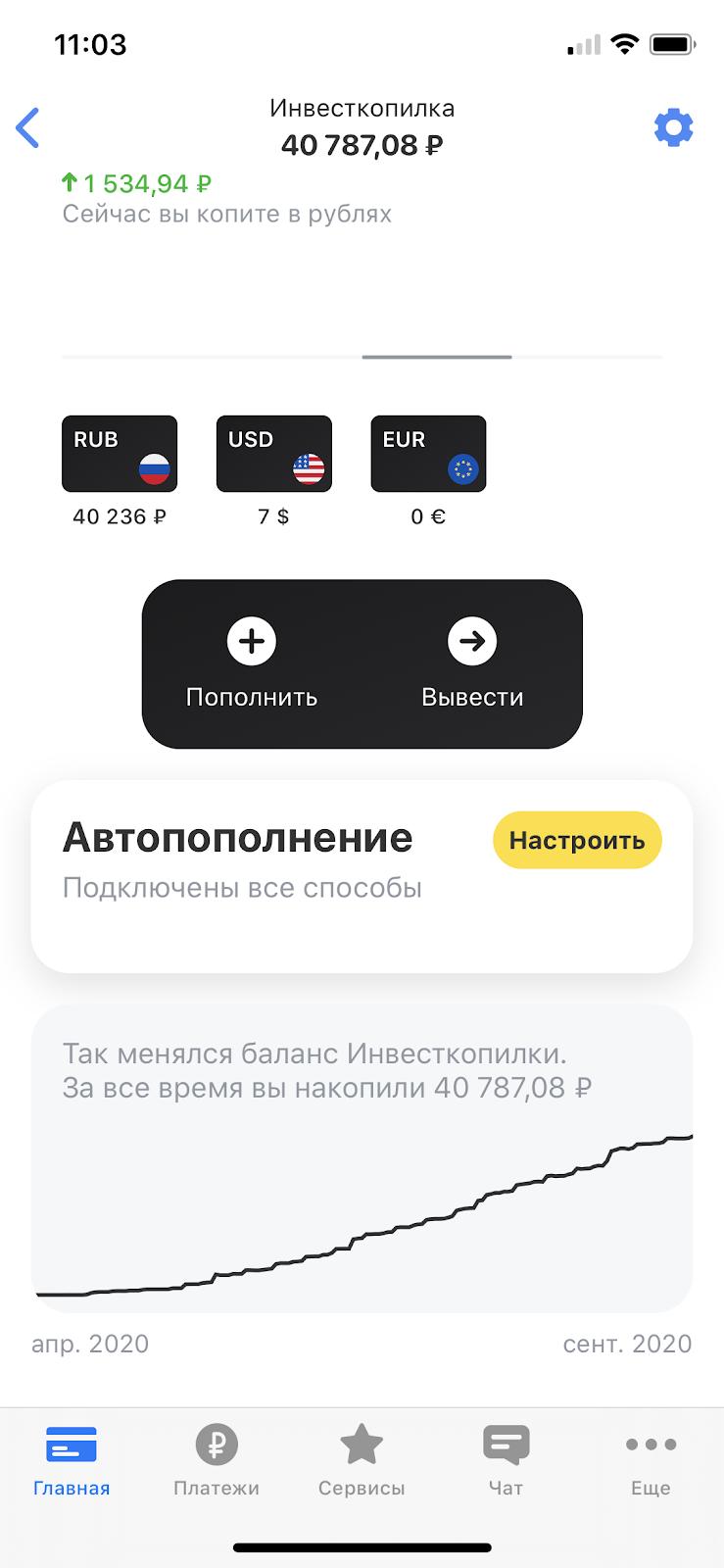 Как сотруднику Тинькофф удалось накопить 40 000 рублей за полгода, ничего не делая