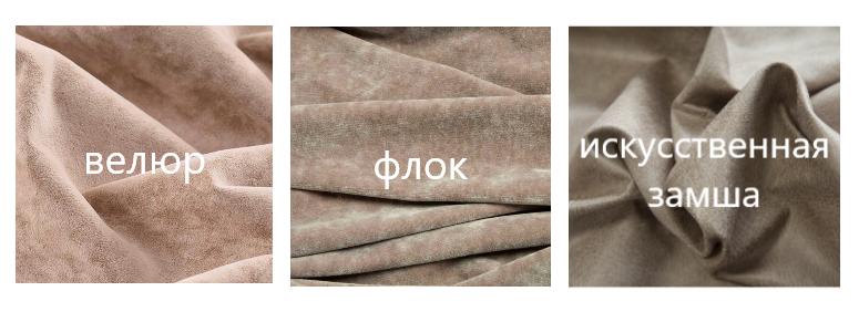 Самые устойчивые ткани для обивки мебели