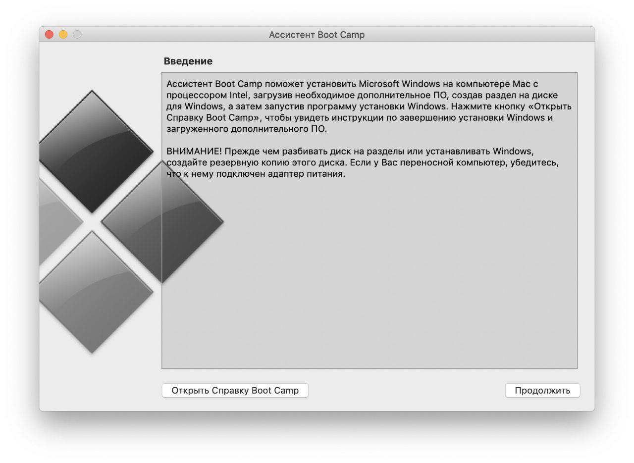 установка Windows на компьютере Apple