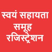 स्वयं सहायता समूह रजिस्ट्रेशन UP : Self Help Group Registration Uttar  Pradesh