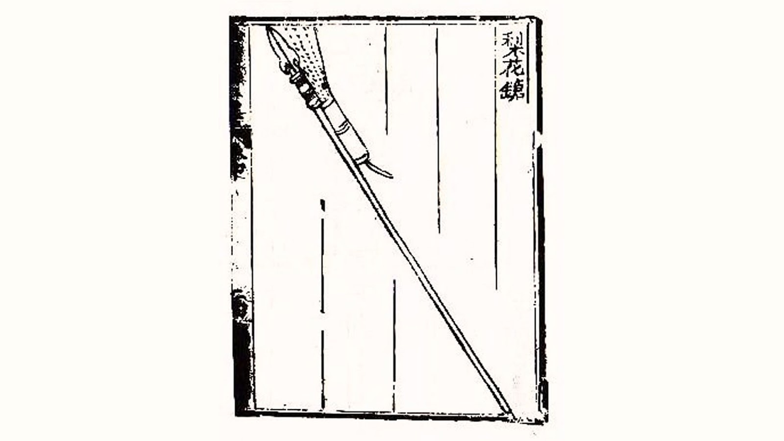 drawing of a Chinese fire lance