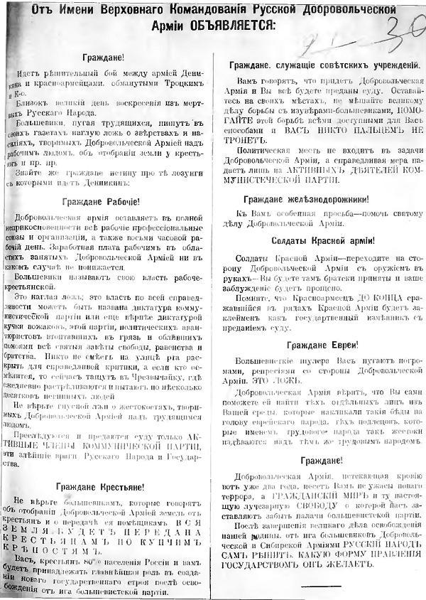 Листовка Добровольческой армии, 1919 г.