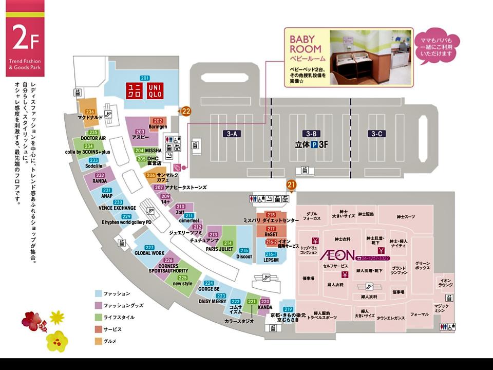 A130.【鶴見緑地】2階フロアガイド 161220版.png