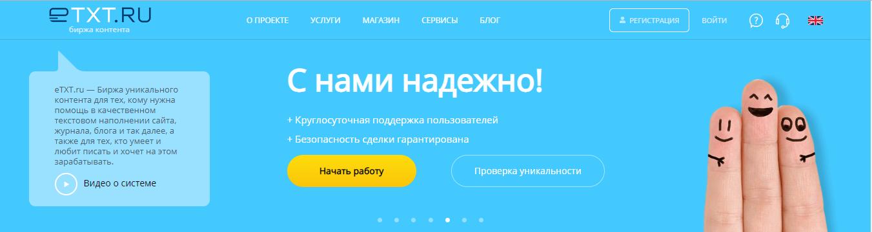 etxt.ru - биржа фриланса  для новичков