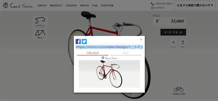 デザイン画面→「オーダーする」下の「シェア」ボタン→青く選択されたURLをコピー