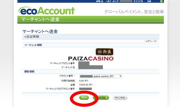 ecopayz login PAIZA casino