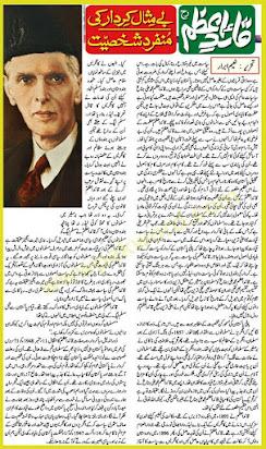 history of quaid e azam