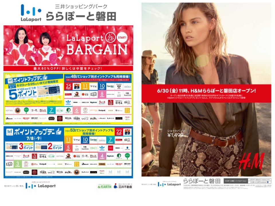 R09.【磐田】LaLaport BARGAIN01.jpg