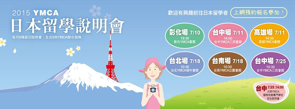 2015 日本留學說明會