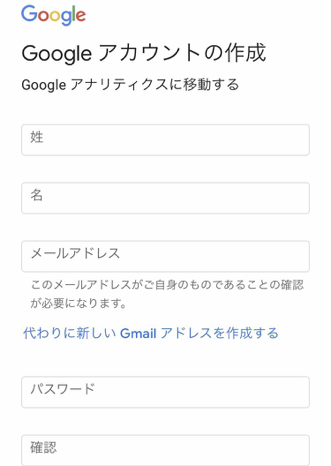 Googleアカウントの作成2