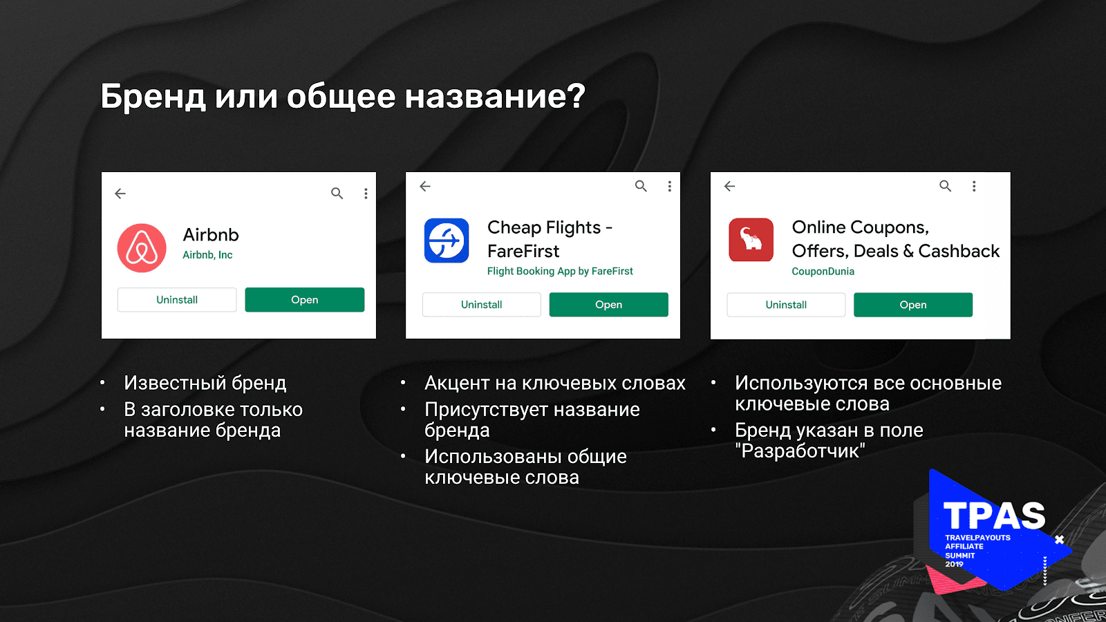 Как назвать приложение: советы