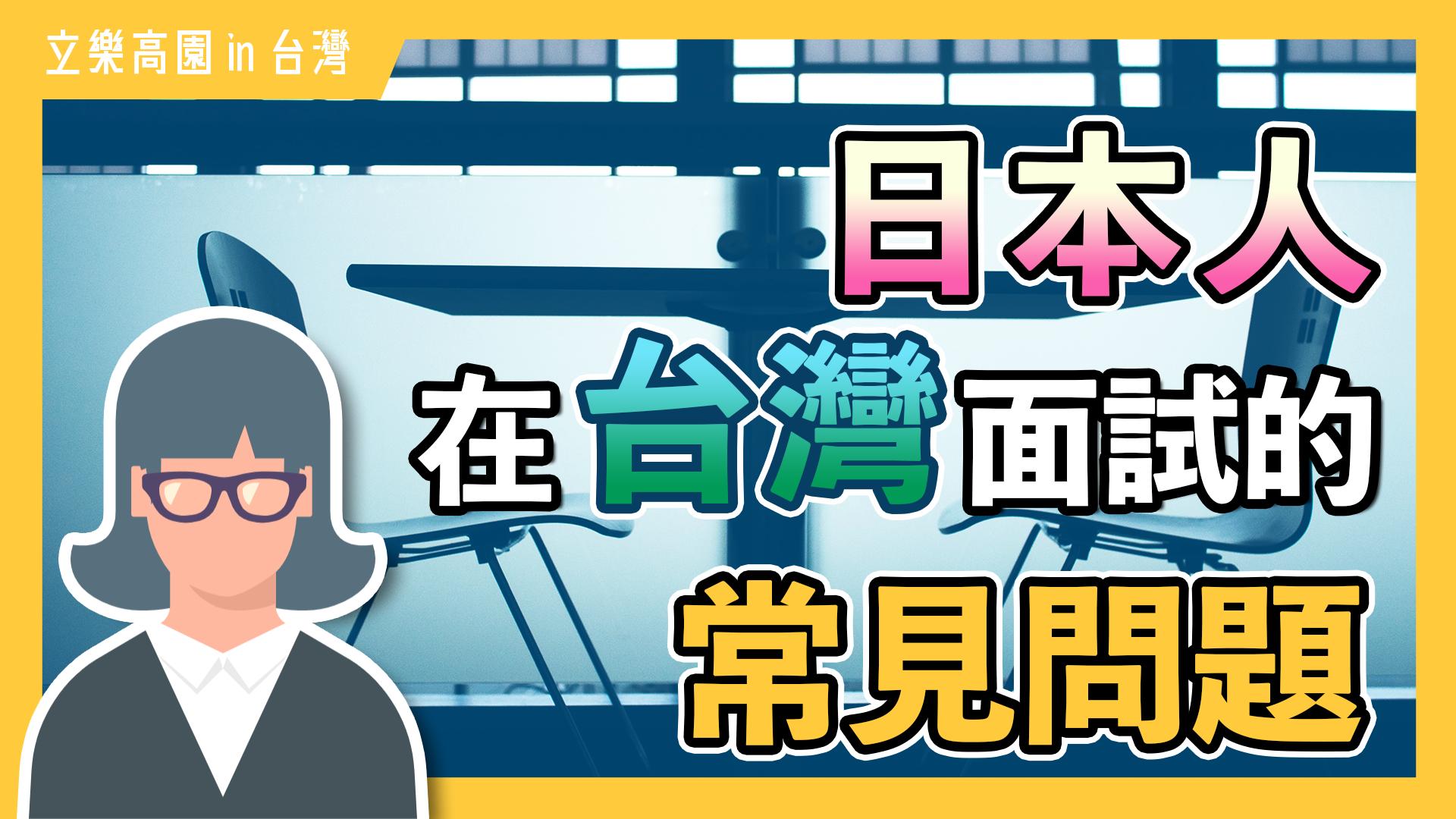 【DAILY】日本人在台灣「面試的常見問題」台灣生活工作相關解說#4| 立樂高園 in 台灣