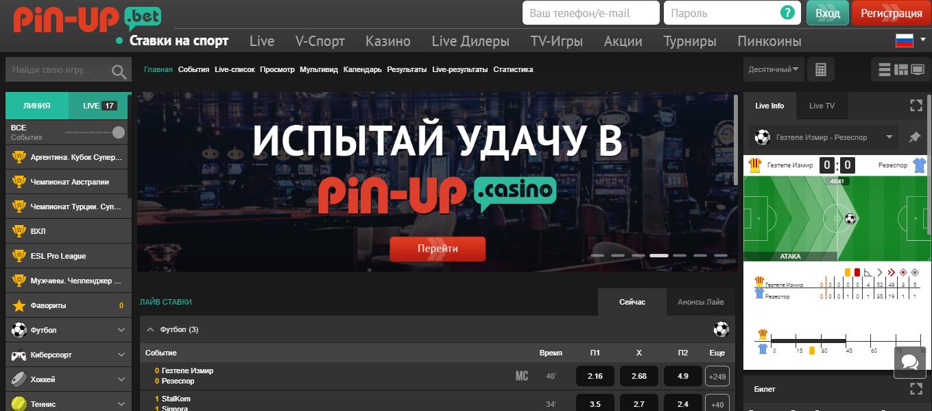 Pin Up – это ставки на спорт, казино и live-казино в одном лице