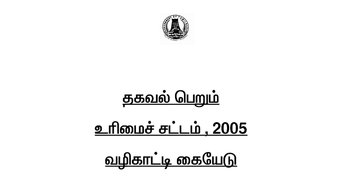 Rti act 2005 tamilpdf google drive spiritdancerdesigns Image collections