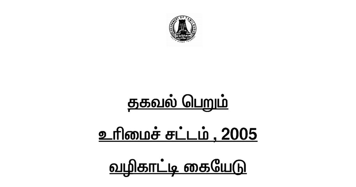 Rti Act 2005 Tamil Pdf Google Drive