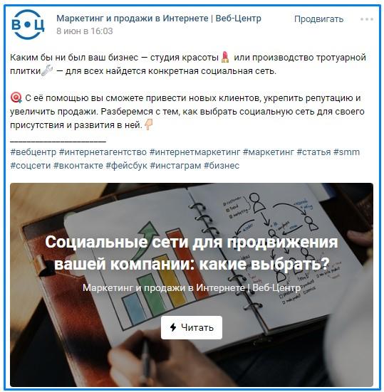 SMM-стратегия. Социальные сети для продвижения бизнеса