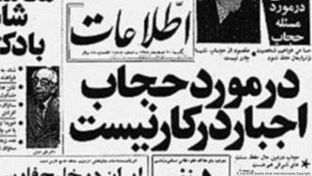خیزش زنان ایران در اسفند ۱۳۵۷″؛ حرکتی که بیپشتیبان ماند   فرهنگ و هنر   DW    28.10.2013