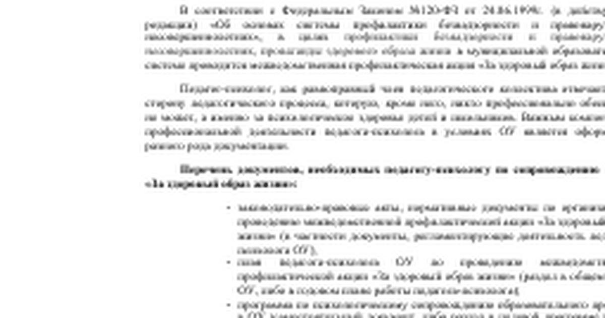 Методические рекомендации по