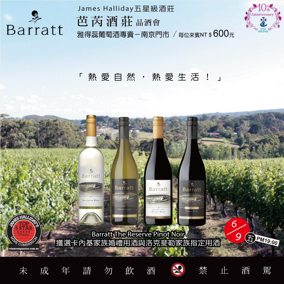 20170609-FB廣告_Barratt-酒_proof.jpg