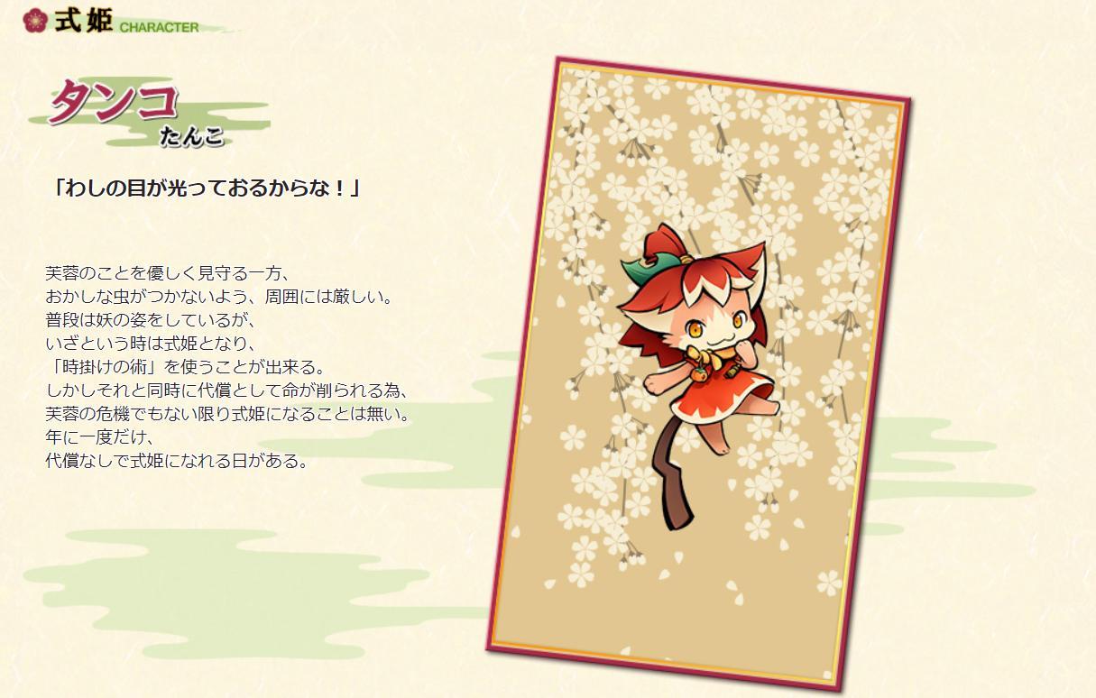 かくりよの門 式姫 タンコ