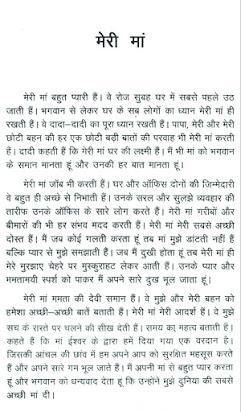 Short essay on meri maa in hindi