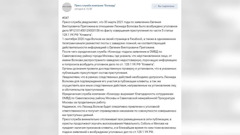 Возбуждено уголовное дело по факту клеветы о бизнесмене Евгении Пригожине