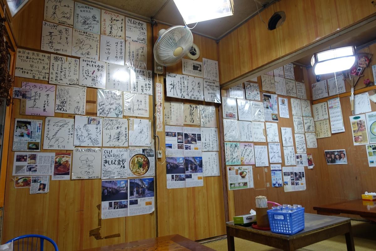 岸本食堂5.jpg