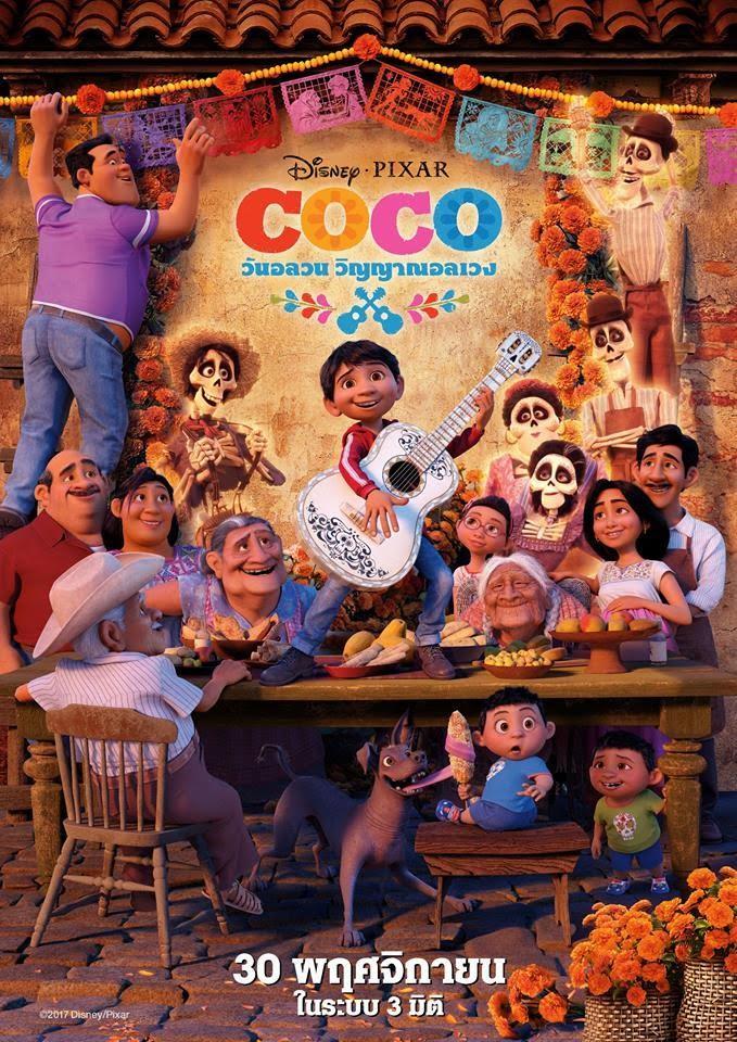 2. Coco