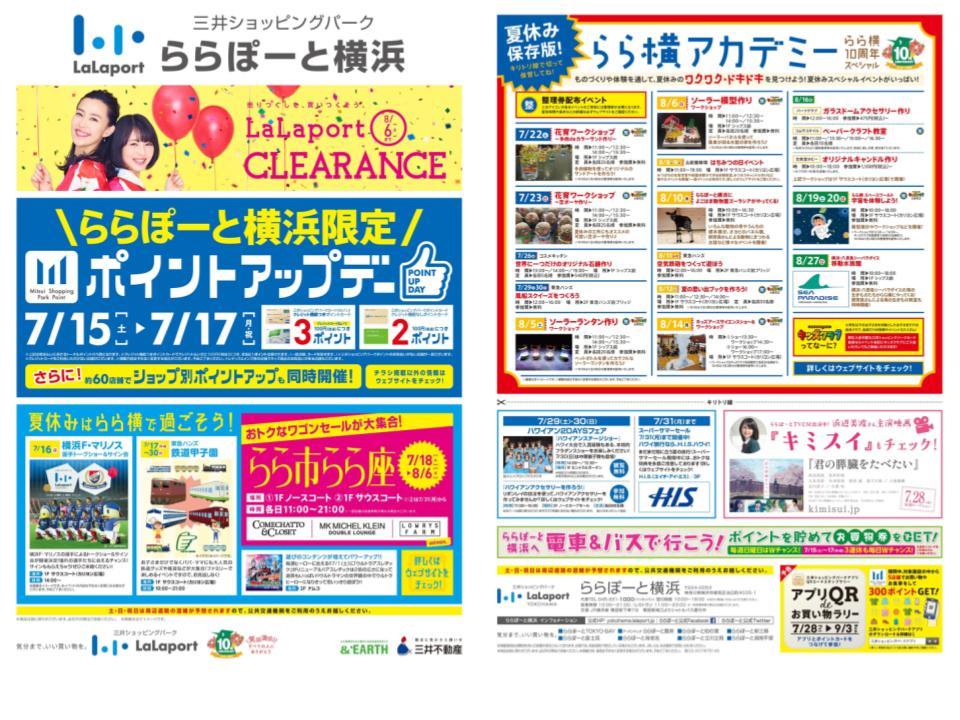 R02.【横浜】LaLaport Crearance.jpg