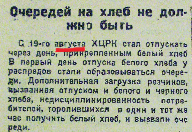 А це вже серпень 1929-го! Давно ввели книжки. А «мантру» повторюють ту, що і лютому