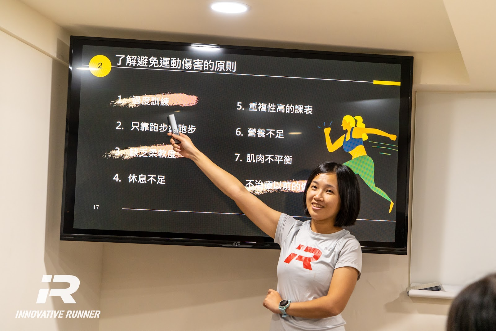 台灣大哥大路跑社 RQxIR 跑者防護講座