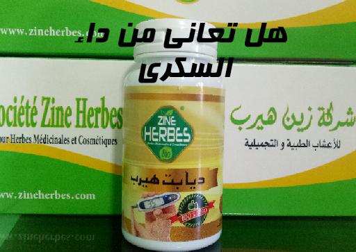 Zine Herbes شركة الأعشاب الطبية و التجميلية بالمغرب الدارالبيضاء