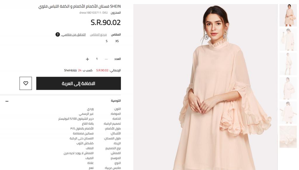 طريقة الطلب من موقع Shein بالعربي