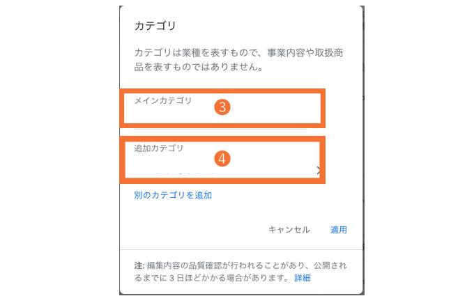 Googleマイビジネスのカテゴリ追加方法2