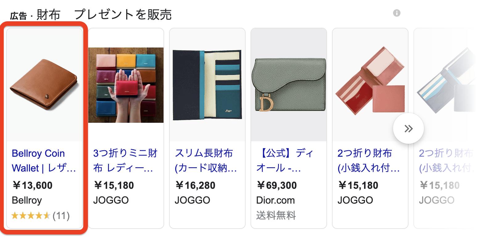 商品リスト広告 例