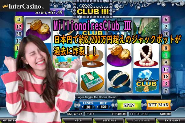 inter casino jackpot