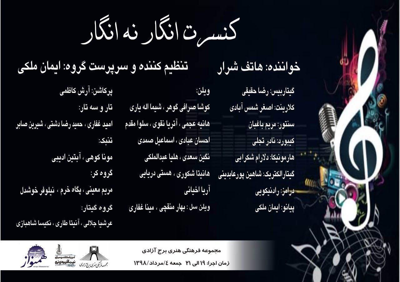کنسرت ۴۴ انگار نه انگار سرپرست ایمان ملکی خواننده هاتف شرار