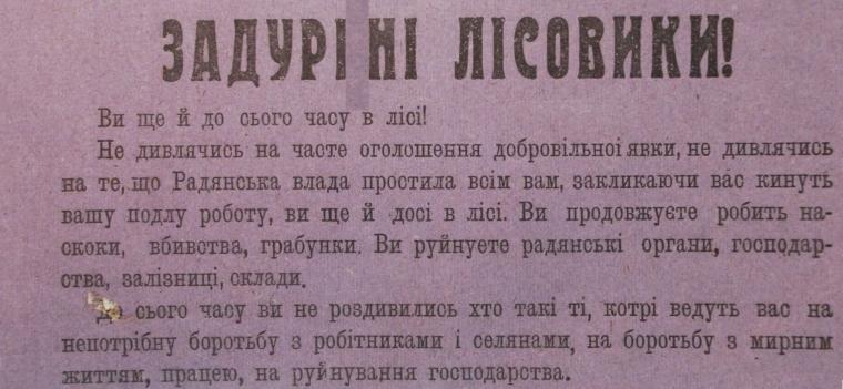 Большевистская листовка  с призывом согласиться на амнистию