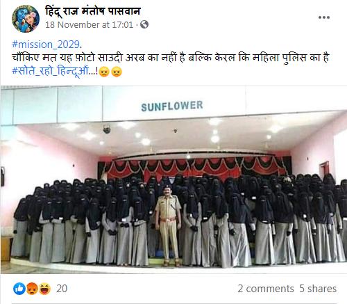 C:\Users\Lenovo\Desktop\FC\Kerala Lady Police Officers.png